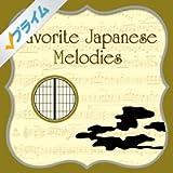 特選!日本のメロディー(インストゥルメンタル)