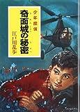 ([え]2-18)奇面城の秘密 江戸川乱歩・少年探偵18 (ポプラ文庫クラシック)
