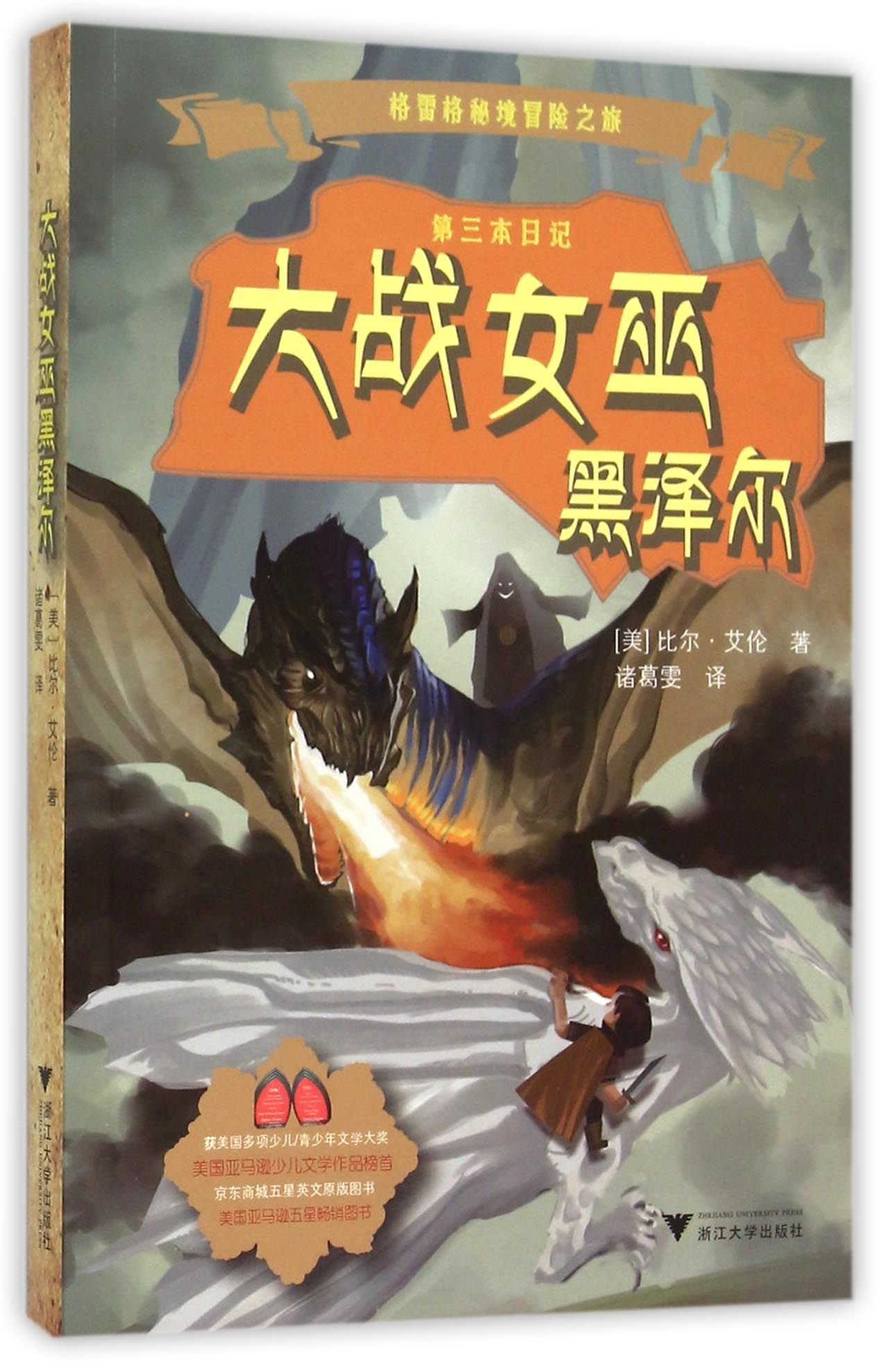 How to Stop a Witch (Chinese Edition) pdf