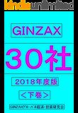 バフェット流で読み解くGINZAX30社 2018年度版 <下巻> (昇龍社)