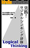 実践! ロジカルシンキング研修: 日々の仕事の精度を高めるために 実践シリーズ (株式会社ポテンシャル・ディスカバリー・コンサルティング)