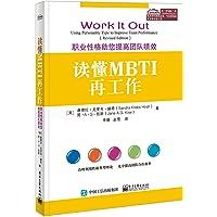 读懂MBTI再工作――职业性格助您提高团队绩效