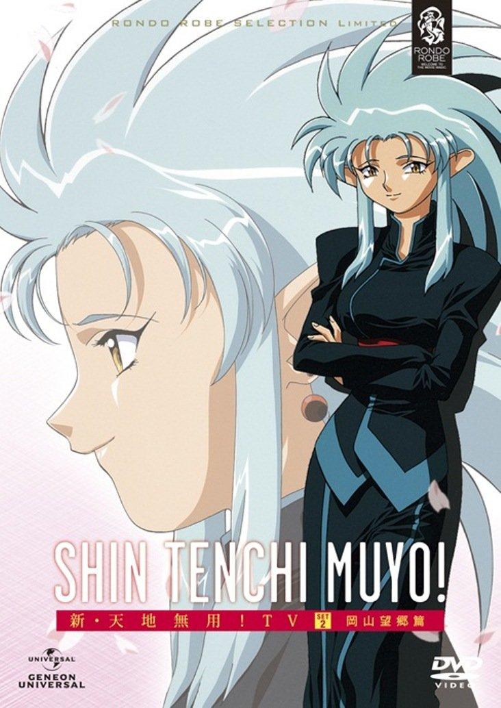 Shin Tenchi Muyo! - Tv Set 2 Okayama Boukyou Hen (3DVDS) [Japan DVD] GNBA-5174 by