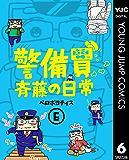 警備員斉藤の日常 6 (ヤングジャンプコミックスDIGITAL)