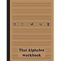 Thai Alphabet Workbook: A Handwriting Practice Workbook for Thai Language Learning (28 vowels, 44 consonants, numbers…