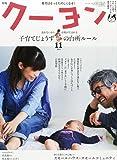 月刊クーヨン 2015年 11 月号 [雑誌]