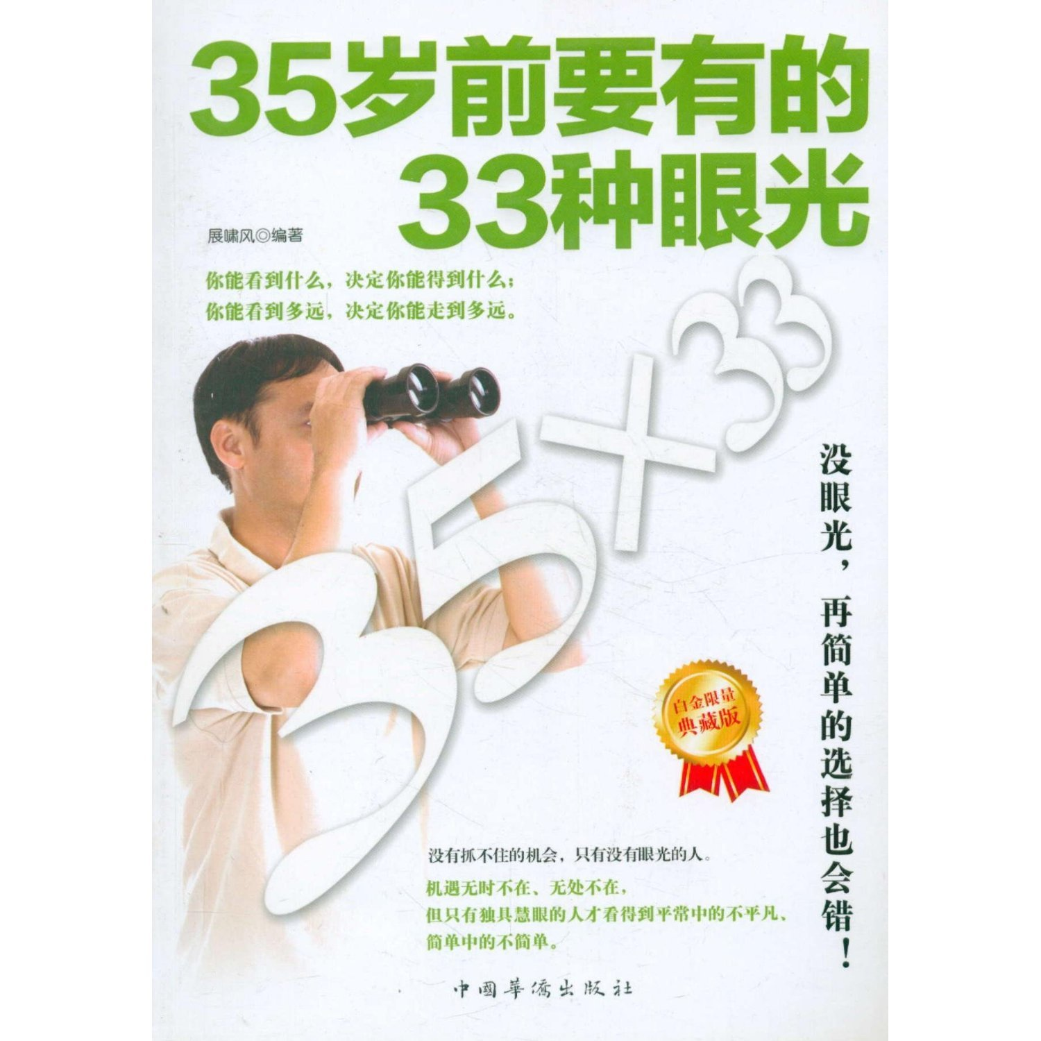 Read Online 33 Kinds of Foresight One Shall Have Before the Age of 35 (Chinese Edition) pdf