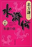 水滸伝 17 朱雀の章 (集英社文庫 き 3-60)