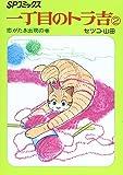 一丁目のトラ吉 2 恋がたき出現の巻 (SPコミックス)