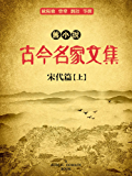 旧小说·古今名家文集(宋代篇)上 (Traditional Chinese Edition)