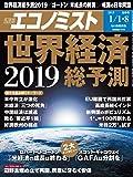 週刊エコノミスト 2019年1/1・8合併号