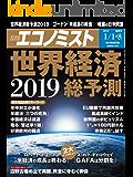 週刊エコノミスト 2019年01月01・08日合併号 [雑誌]