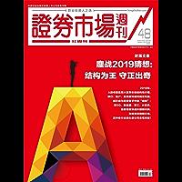 证券市场红周刊 周刊 2018年48期