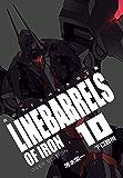 鉄のラインバレル 完全版 10(ヒーローズコミックス)