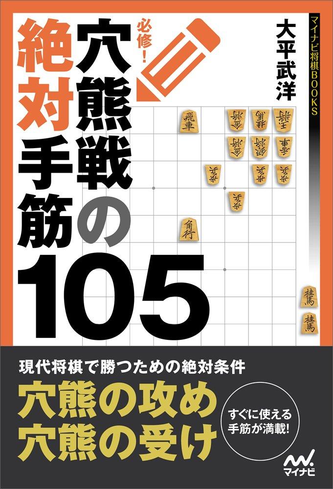 Hisshu anagumasen no zettai tesuji hyakugo. pdf epub