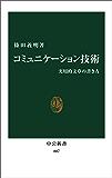 コミュニケーション技術 実用的文章の書き方 (中公新書)