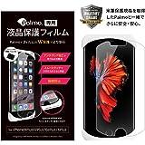 Palmo パルモ 専用 最適化 ディスプレイ 保護フィルム for iPhone8Plus / 7Plus /6sPlus / 6Plus アンチグレア パルモに最適 さらさら スムースタッチ 片手 持ち 快適 映り込みしない 目に優しい Screen Protector for Palmo for iPhone 8 Plus / 7 Plus / 6s Plus / 6 Plus