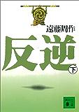 反逆(下) (講談社文庫)