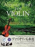 かっこよく聞かせたい!本番で使えるカラオケCD付 ヴァイオリン名曲選 第2版