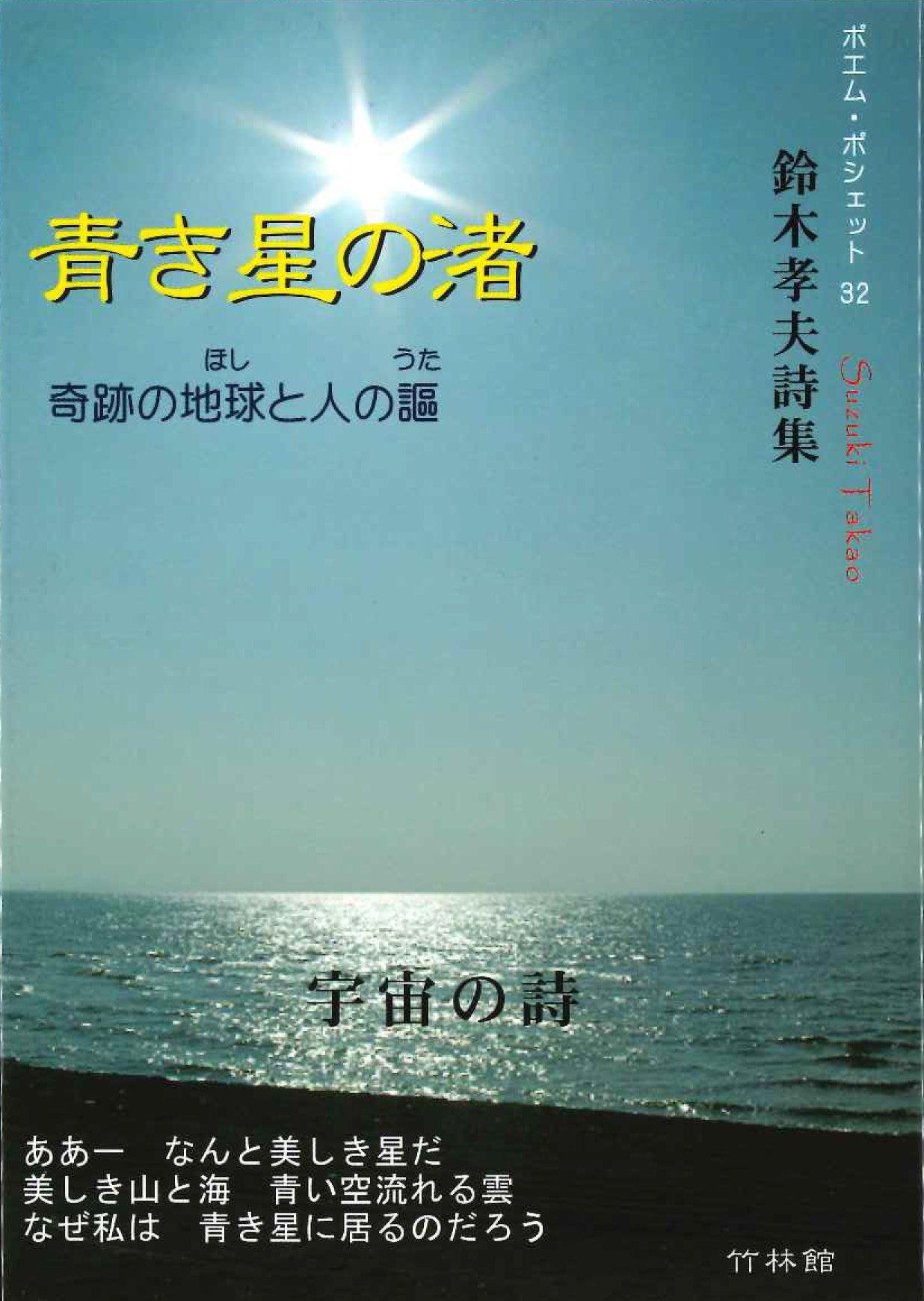 Read Online Aoki hoshi no nagisa : kiseki no hoshi to hito no uta suzuki takao shishū pdf