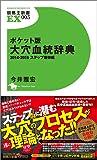 ポケット版 大穴血統辞典2014-2015 ステップ爆弾編 (競馬王新書EX003)
