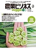 農業ビジネス ベジ(veggie) vol.25 (売れる野菜 儲かる農業 IoTにも強くなる)