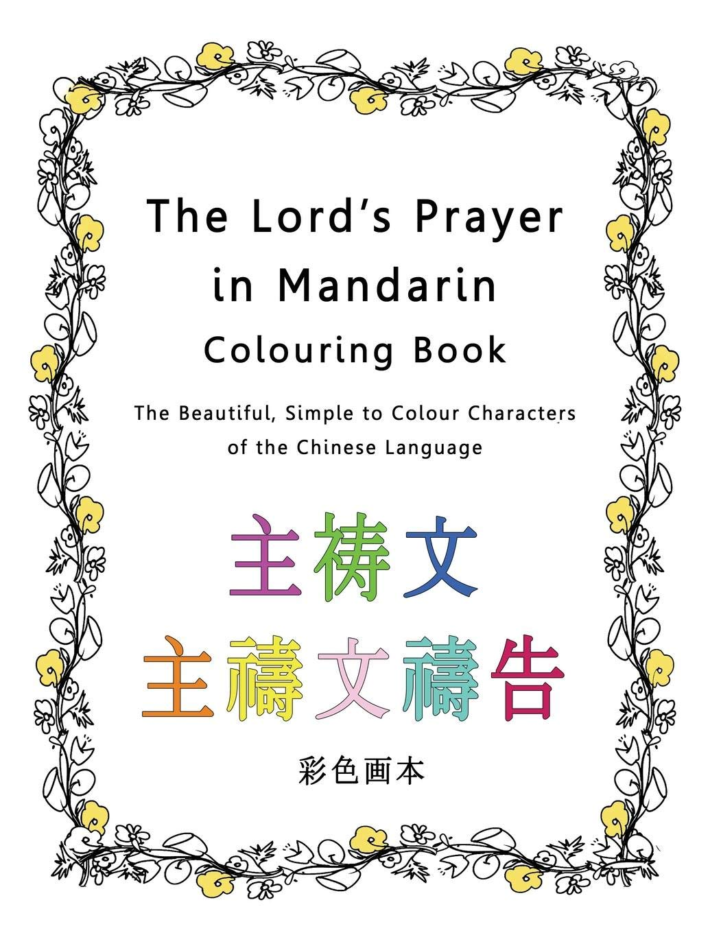 The Lord's Prayer in Mandarin Colouring Book: The Beautiful, Simple to Colour Characters of the Chinese Language by Magdalene Press