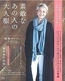 大人のおしゃれ手帖特別編集 素敵なあの人の大人服 秋号 Vol.2 (e-MOOK)