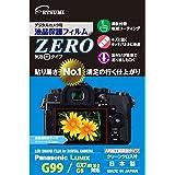 エツミ デジタルカメラ用液晶保護フィルムZERO Panasonic LUMIX G99/GX7MkIII/GX7MkII/G8対応 VE-7349