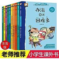 做诚实的自己10册一年级课外书注音版二年级小学生必读课外阅读书籍三四五年级儿童图书读物6-7-8-9-12周岁童话故事书老师推荐少儿文学
