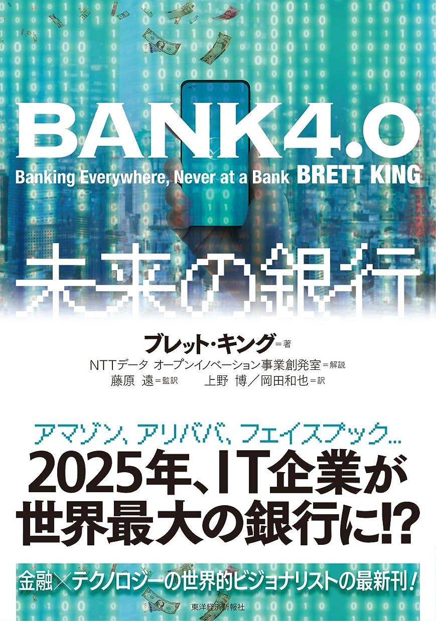 製品結核惨めなお金の流れで読む 日本と世界の未来 世界的投資家は予見する (PHP新書)