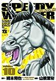 スピーディワンダー 10 (ヤングチャンピオンコミックス)