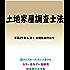 土地家屋調査士法平成29年度版(平成29年4月1日) カラー法令シリーズ