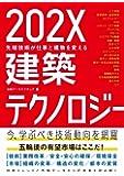 202X 建築テクノロジー