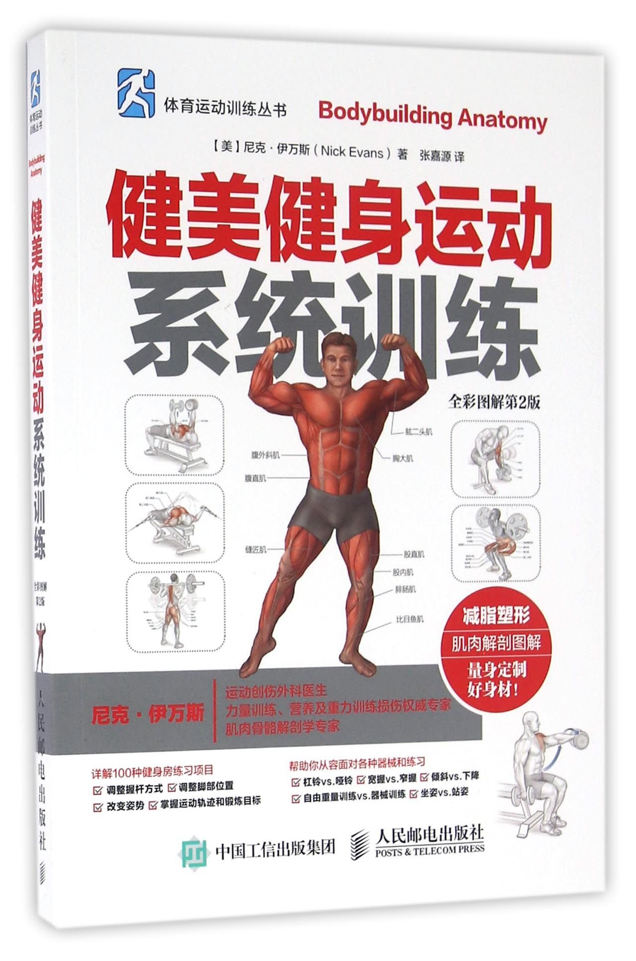 Bodybuilding Anatomy 2nd Edition (Chinese Edition): Nicholas Evans ...