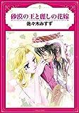 砂漠の王と麗しの花嫁 (エメラルドコミックス/ハーモニィコミックス)
