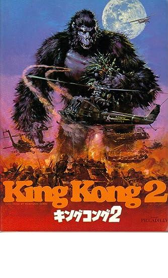 Amazon | 「キングコング2」 監...