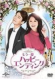[DVD]もう一度ハッピーエンディング DVD-SET1
