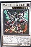 遊戯王 SAST-JP037 ヴァレルロード・S・ドラゴン (日本語版 アルティメットレア) SAVAGE STRIKE サベージ・ストライク