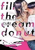 fill the cream donut (H&C Comics ihr HertZシリーズ)