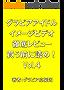 グラビアアイドルイメージビデオ徹底レビュー: 買う前に読め!Vol.4 (美女書店)