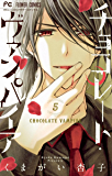 チョコレート・ヴァンパイア(5) (フラワーコミックス)