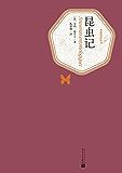 昆虫记 (名著名译丛书)