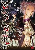 どろろと百鬼丸伝 2 (チャンピオンREDコミックス)