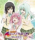 To LOVEる-とらぶる-ダークネス 第3巻 (初回生産限定版) [DVD]