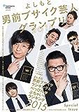 よしもと男前ブサイク芸人グランプリ 2015 (ヨシモトブックス) (ワニムックシリーズ 217)