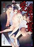 愛淫の宴 (B-PRINCE文庫)