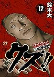 クズ!! ~アナザークローズ九頭神竜男~ 12 (ヤングチャンピオン・コミックス)