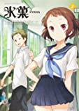 氷菓 (2) (カドカワコミックス・エース)