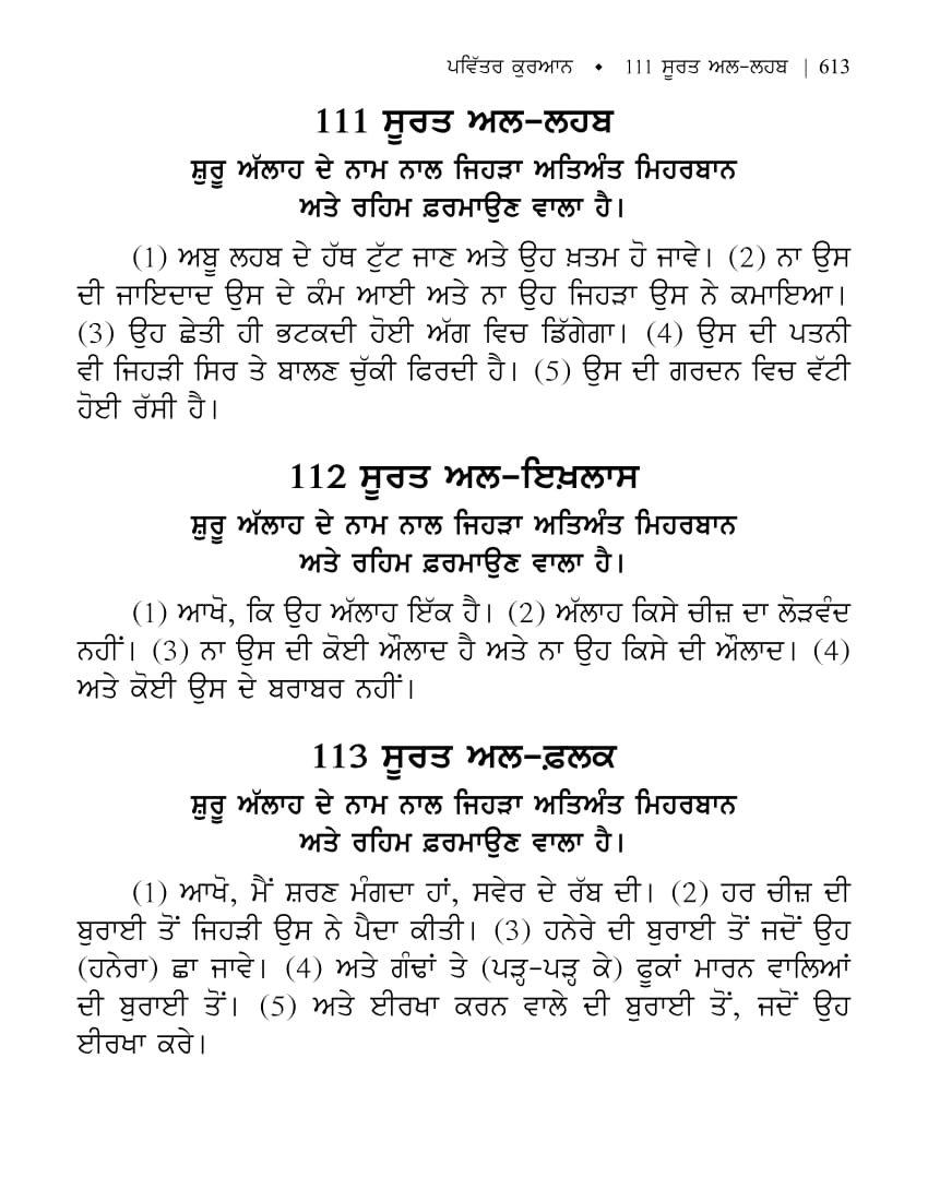 Quran In Punjabi Pdf